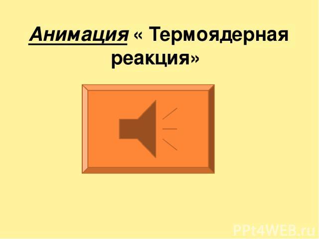 Анимация « Термоядерная реакция»