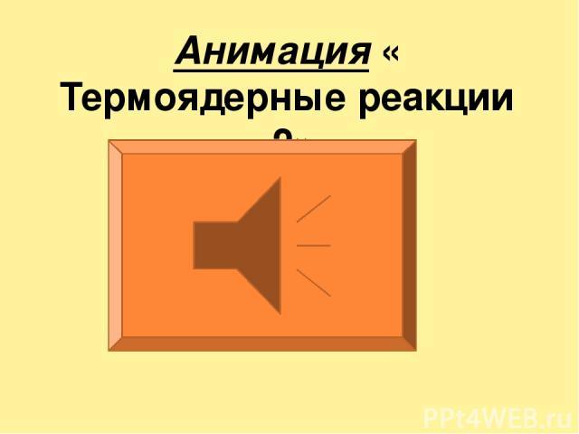 Анимация « Термоядерные реакции -2»