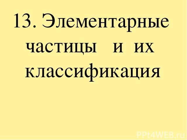 13. Элементарные частицы и их классификация