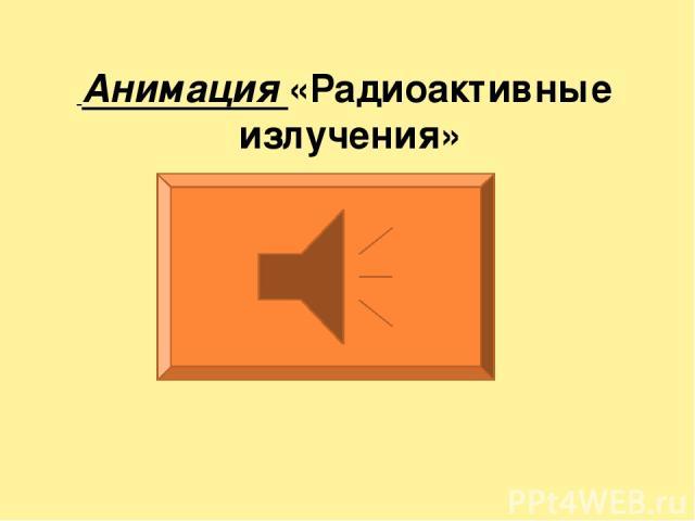 Анимация «Радиоактивные излучения»