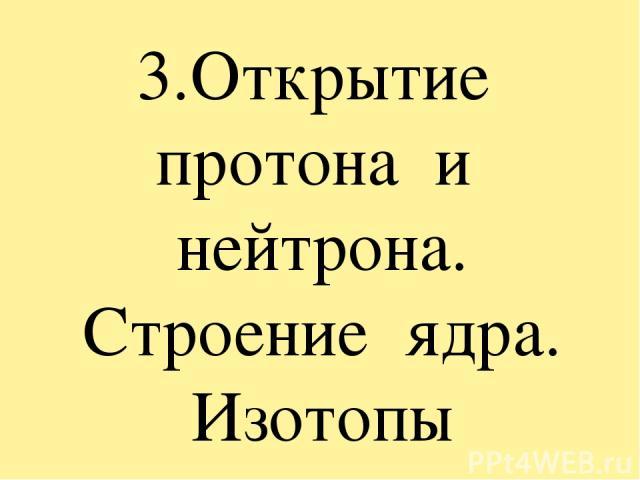 3.Открытие протона и нейтрона. Строение ядра. Изотопы