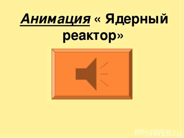 Анимация « Ядерный реактор»