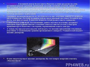 2 учащийся: Сплошной спектр белого цвета Ньютон условно разделил на семь различн