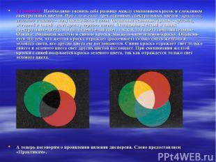 2 учащийся: Необходимо уяснить себе разницу между смешением красок и сложением с