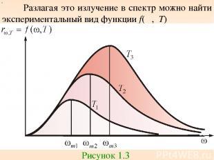 Разлагая это излучение в спектр можно найти экспериментальный вид функции f(ω, T
