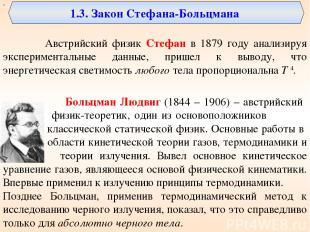 1.3. Закон Стефана-Больцмана Австрийский физик Стефан в 1879 году анализируя экс