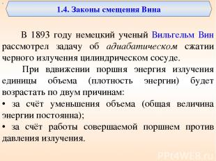 1.4. Законы смещения Вина В 1893 году немецкий ученый Вильгельм Вин рассмотрел з