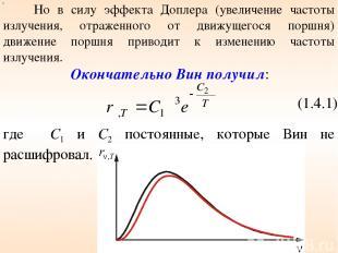 Но в силу эффекта Доплера (увеличение частоты излучения, отраженного от движущег