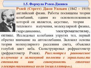 1.5. Формула Рэлея-Джинса Рэлей (Стретт) Джон Уильям (1842 – 1919) английский фи