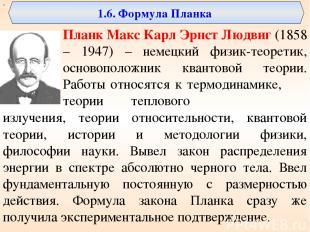 1.6. Формула Планка Планк Макс Карл Эрнст Людвиг (1858 – 1947) – немецкий физик-