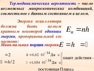 Энергия осциллятора должна быть целым кратным некоторой единицы энергии, пропорц