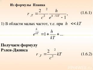 (1.6.1) 1) В области малых частот, т.е. при Получаем формулу Рэлея-Джинса (1.6.2