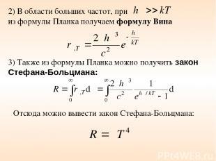 2) В области больших частот, при из формулы Планка получаем формулу Вина 3) Такж