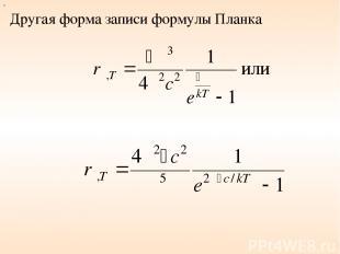 Другая форма записи формулы Планка х