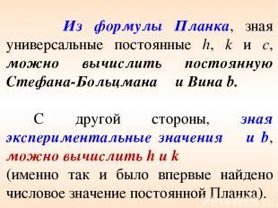 Из формулы Планка, зная универсальные постоянные h, k и c, можно вычислить посто