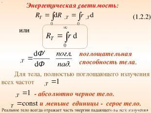 Энергетическая светимость: (1.2.2) или поглощательная способность тела. Для тела