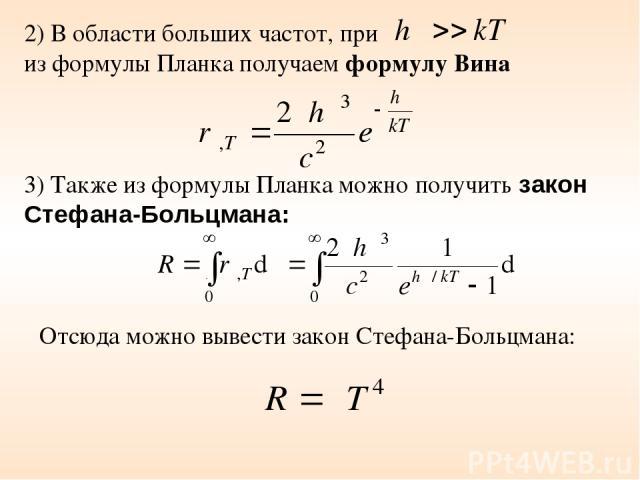 2) В области больших частот, при из формулы Планка получаем формулу Вина 3) Также из формулы Планка можно получить закон Стефана-Больцмана: . Отсюда можно вывести закон Стефана-Больцмана: