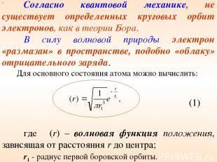 Согласно квантовой механике, не существует определенных круговых орбит электроно