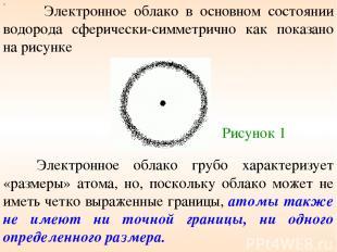 Электронное облако в основном состоянии водорода сферически-симметрично как пока