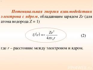 Потенциальная энергия взаимодействия электрона с ядром, обладающим зарядом Ze (д