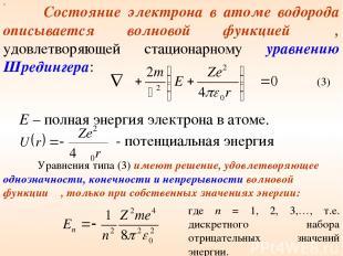 Состояние электрона в атоме водорода описывается волновой функцией Ψ, удовлетвор