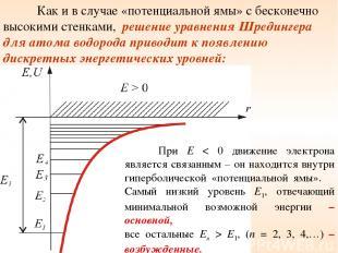 Как и в случае «потенциальной ямы» с бесконечно высокими стенками, решение уравн