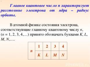 Главное квантовое число n характеризует расстояние электрона от ядра – радиус ор