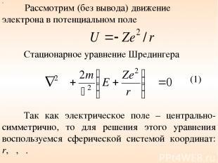 Рассмотрим (без вывода) движение электрона в потенциальном поле Стационарное ура