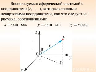 Воспользуемся сферической системой с координатами (r, θ, φ), которые связаны с д