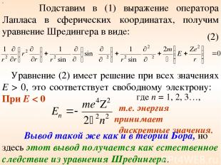Подставим в (1) выражение оператора Лапласа в сферических координатах, получим у