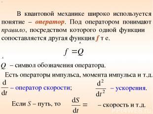 В квантовой механике широко используется понятие – оператор. Под оператором пони