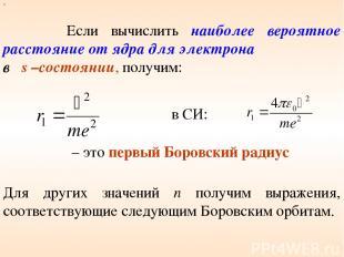 х Если вычислить наиболее вероятное расстояние от ядра для электрона в s –состоя
