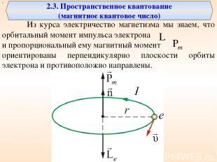 Из курса электричество магнетизма мы знаем, что орбитальный момент импульса элек