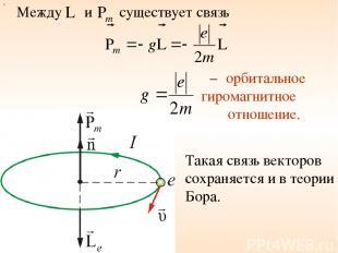 Между и х существует связь – орбитальное гиромагнитное отношение. Такая связь ве