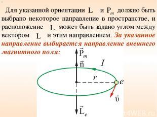 Для указанной ориентации и должно быть выбрано некоторое направление в пространс