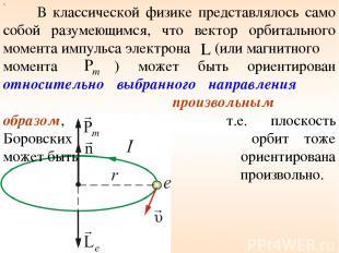 В классической физике представлялось само собой разумеющимся, что вектор орбитал