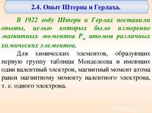 х 2.4. Опыт Штерна и Герлаха. В 1922 году Штерн и Герлах поставили опыты, целью