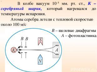 х В колбе вакуум 10–5 мм. рт. ст., К – серебряный шарик, который нагревался до т