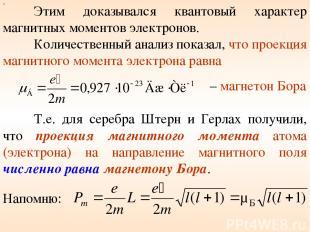 Этим доказывался квантовый характер магнитных моментов электронов. Количественны