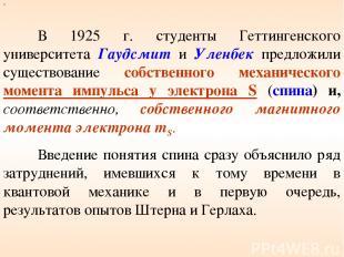 х В 1925 г. студенты Геттингенского университета Гаудсмит и Уленбек предложили с