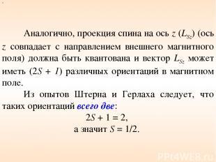 х Аналогично, проекция спина на ось z (LSz) (ось z совпадает с направлением внеш