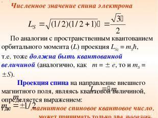 х Численное значение спина электрона По аналогии с пространственным квантованием