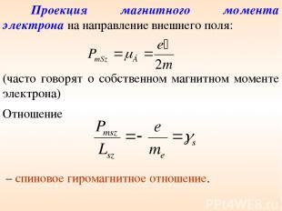 Проекция магнитного момента электрона на направление внешнего поля: (часто говор