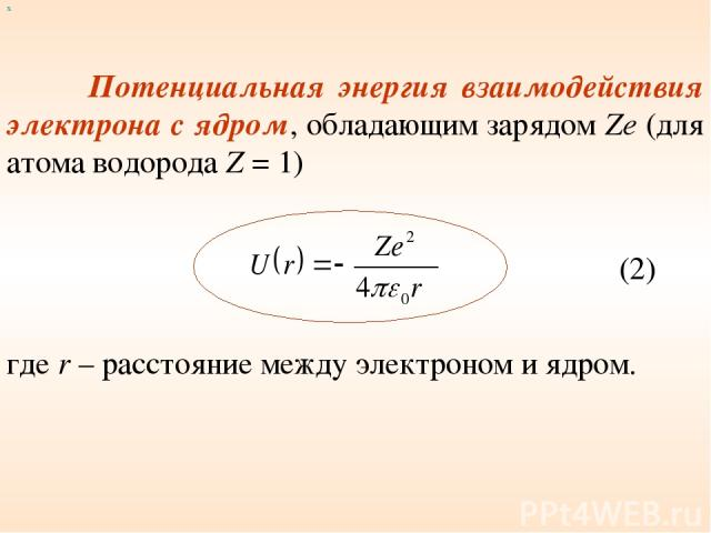Потенциальная энергия взаимодействия электрона с ядром, обладающим зарядом Ze (для атома водорода Z = 1) х где r – расстояние между электроном и ядром. (2)