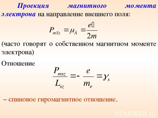 Проекция магнитного момента электрона на направление внешнего поля: (часто говорят о собственном магнитном моменте электрона) Отношение – спиновое гиромагнитное отношение.