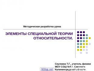 ЭЛЕМЕНТЫ СПЕЦИАЛЬНОЙ ТЕОРИИ ОТНОСИТЕЛЬНОСТИ. Методическая разработка урока Скулк