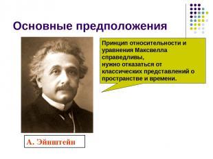 Основные предположения А. Эйнштейн Принцип относительности и уравнения Максвелла