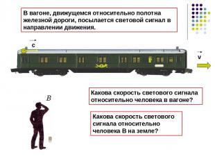 v c Какова скорость светового сигнала относительно человека в вагоне? Какова ско