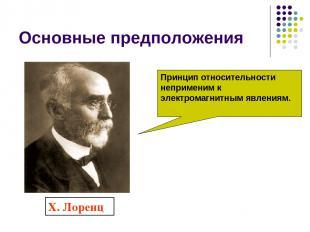 Основные предположения Х. Лоренц Принцип относительности неприменим к электромаг