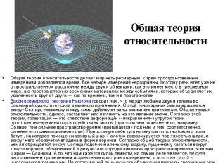 Общая теория относительности Общая теория относительности делает мир четырехмерн